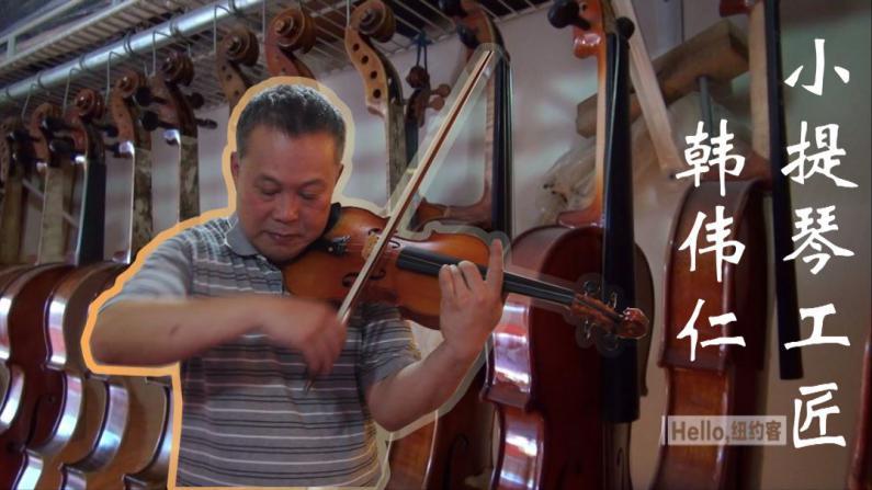 HELLO纽约客韩伟仁:精心打磨只为一把完美的琴