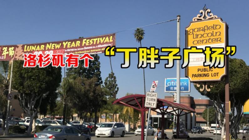 丁胖子广场见证南加华人发展历史变迁
