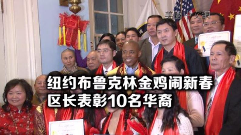 纽约布鲁克林区长贺鸡年新春 表彰多名杰出华人