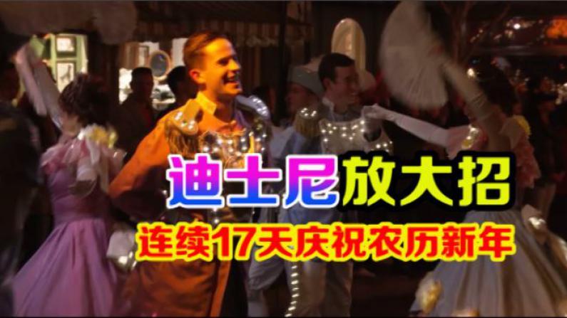 洛杉矶迪士尼揽中国游客  春节庆祝延长至17天