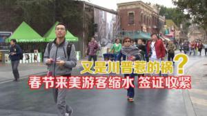 春节来美旅游缩水  签证收紧又是川普惹的祸?