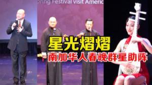 群星助阵 南加华人新春文艺晚会星光熠熠