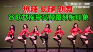 谷妹来袭!谷歌美女程序员热辣街舞颠覆刻板印象