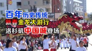 洛杉矶新春最盛大游行中国城上演 金龙大游行吸引上万人观看