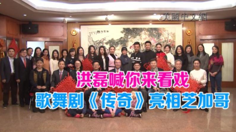 """""""文化中国•四海同春""""中央民族歌舞团大型歌舞剧《传奇》 今晚亮相芝加哥"""