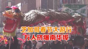 芝加哥全市贺新春 南华埠春节大游行吸睛