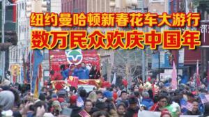 纽约曼哈顿华埠新春花车游行  数万民众欢庆传统中国年