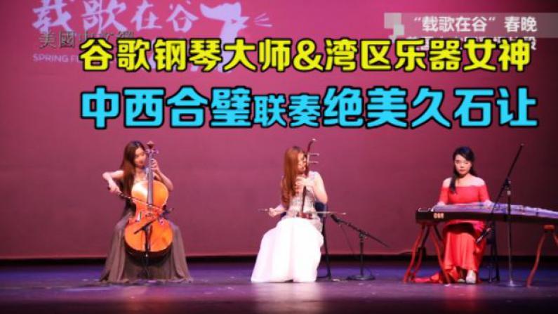 谷歌钢琴大师携手湾区乐器女神 中西合璧联奏绝美久石让