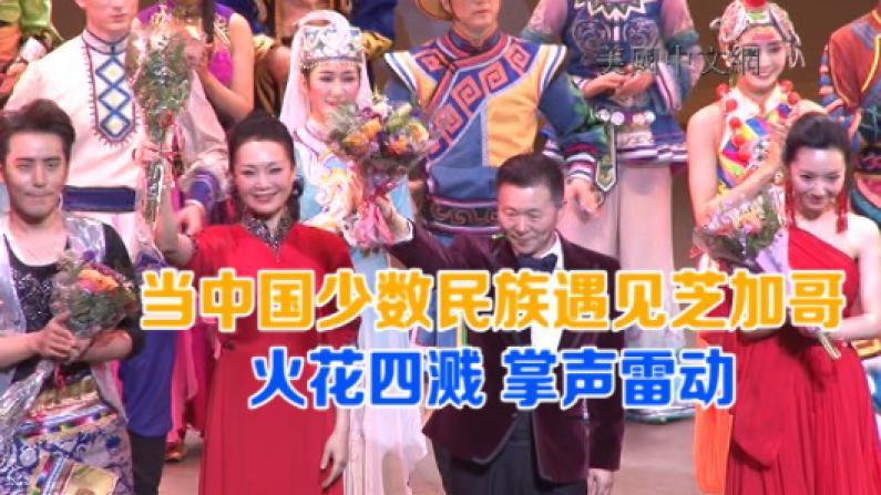 """""""文化中国•四海同春""""芝加哥上演《传奇》 享少数民族风情 体验别样文化"""