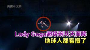 2017超级碗中场秀 Lady Gaga热舞献唱