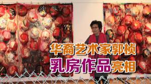 华裔艺术家郭桢 乳房作品亮相