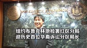 纽约布鲁克林地检署迎首位华裔诉讼局长 曾领导移民诈骗组 期待更多华裔律政精英