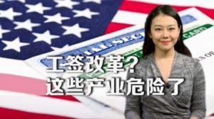 川普拟改革工作签证 或影响H1b持有者