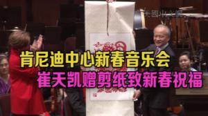 肯尼迪艺术中心中国新春音乐会 崔天凯赠剪纸致新春祝福