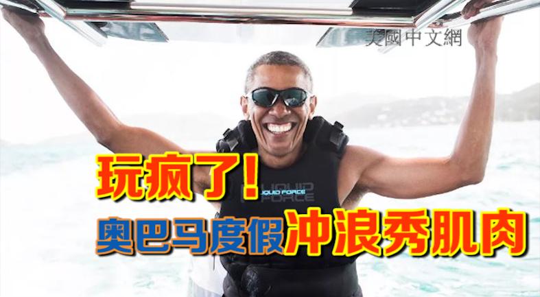 玩疯了 奥巴马度假冲浪秀肌肉
