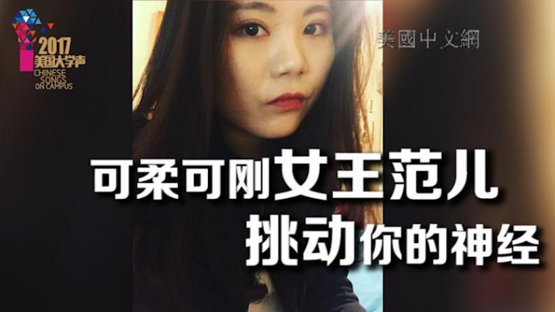 用蔡琴的嗓音演唱薛之谦的情歌——你还要我怎样呀?
