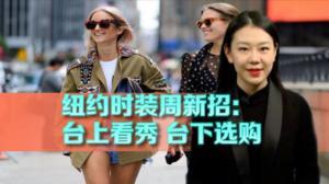 纽约时装周来袭 引爆T台新品即刻购买新策略