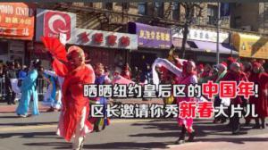 晒晒纽约皇后区的中国年  皇后区长邀请你秀新春大片儿