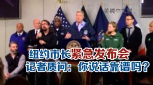 纽约市长紧急发布会 记者质问:你说话靠谱吗?