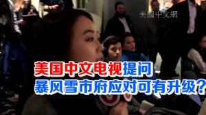 纽约市今冬首场暴风雪记者会 美国中文网记者提问市长白思豪