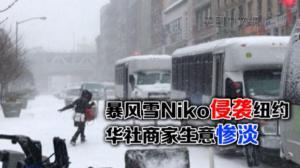 暴风雪Niko侵袭纽约 民众出行受阻华社商家生意惨淡