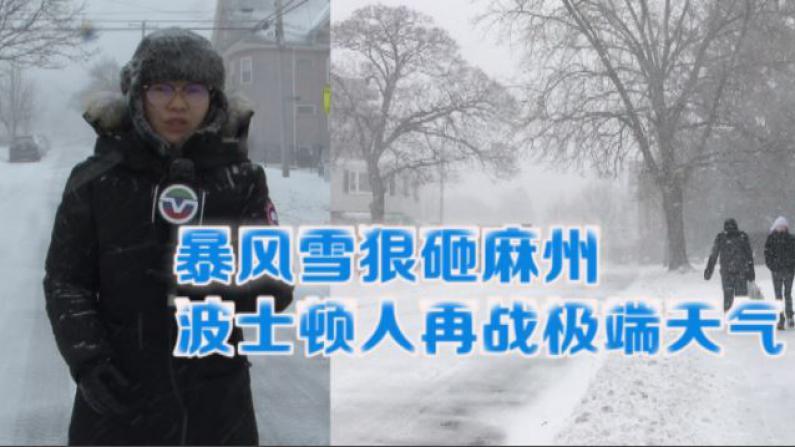 暴风雪狠砸麻州 波士顿人再战极端天气
