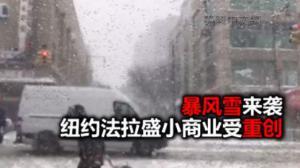 暴风雪来袭 纽约法拉盛小商业遭重创