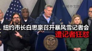 纽约市长白思豪暴风雪记者会遭质疑  称市府已增人力物力应对雪情
