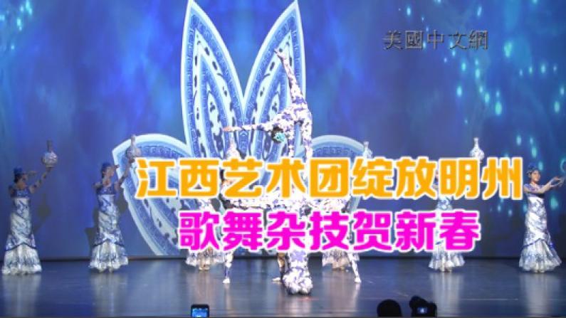 江西艺术团走进明州 歌舞杂技贺新春