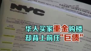 中国投资者收购纽约老牌食品厂 厂房现多处违规破楼宇局罚单纪录