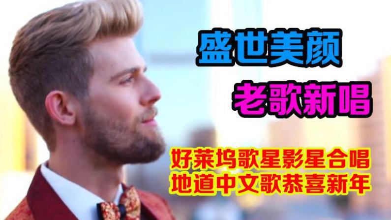 老歌新唱 好莱坞歌星影星合唱中文恭喜歌曲恭贺新年