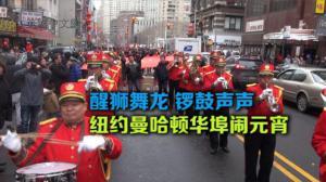 醒狮舞龙 锣鼓声声 逾千纽约民众华埠欢庆元宵佳节