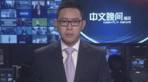 2017年02月11日中文晚间播报