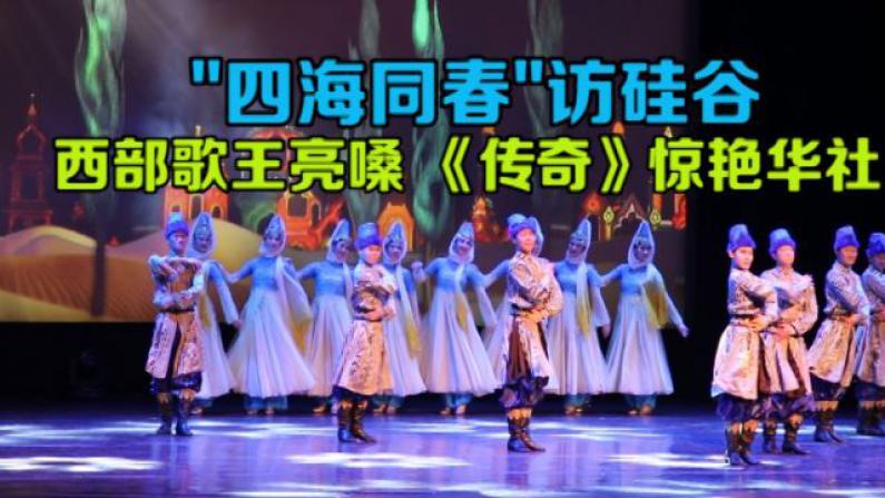 """""""四海同春""""演出团元宵访硅谷  大型民族歌舞剧《传奇》惊艳华社"""