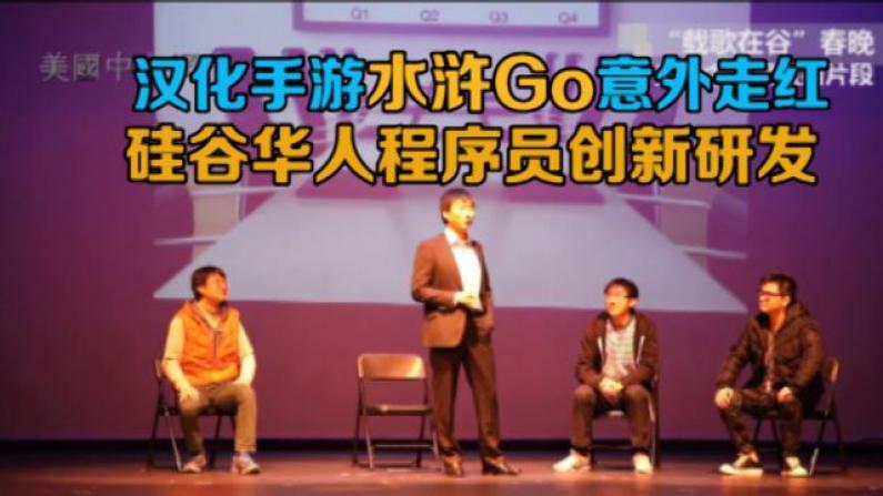 """硅谷华人程序员《精益求精》 自主研发汉化手游""""水浒Go""""意外走红"""