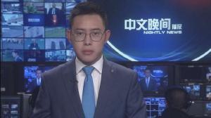 2017年02月12日中文晚间播报