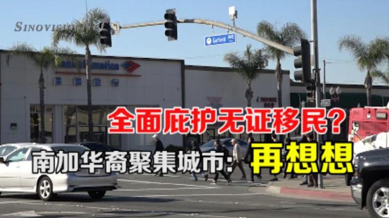 南加华裔聚集城市纷纷宣布庇护无证移民  待决定城市:再想想