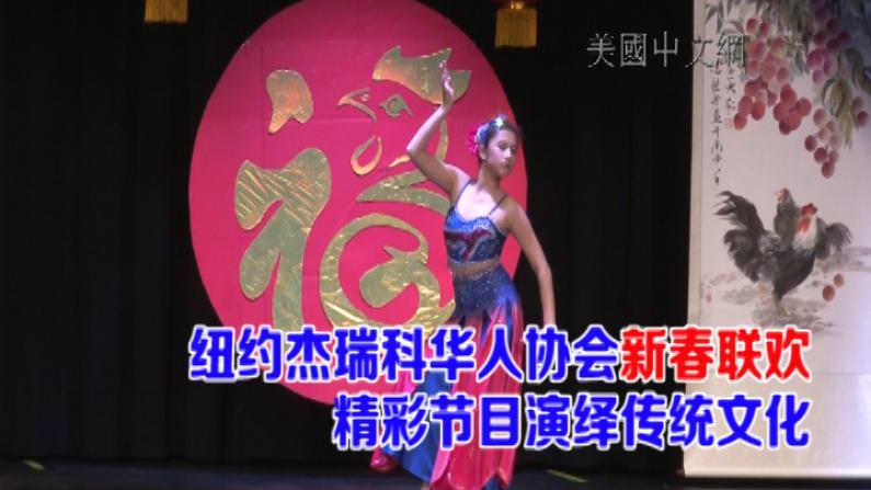 纽约杰瑞科华人协会办新春联欢 精彩节目演绎传统文化