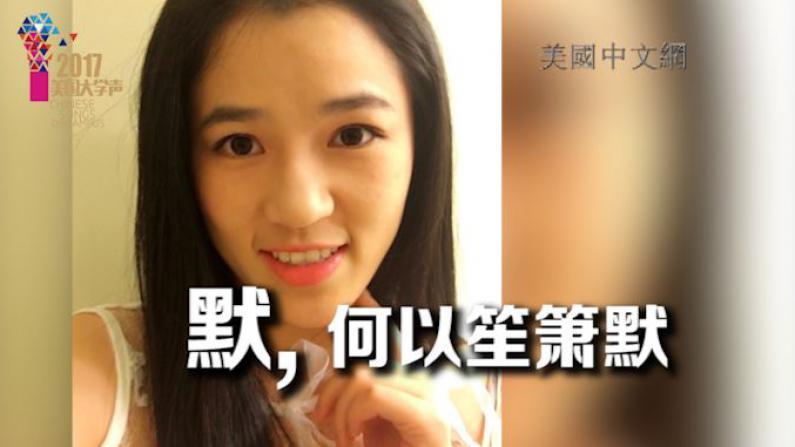 """""""中国最强音""""选手-物理系美女博士跨界自信踢馆"""