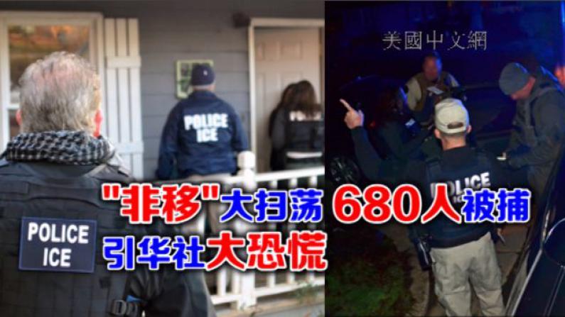 "ICE""非移""大扫荡全美680人被捕 引华人社区大恐慌"