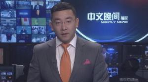 2017年02月13日中文晚间播报