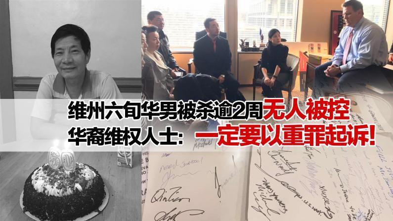 维州六旬华男被杀逾两周无人被控  华裔维权人士:一定要以重罪起诉!