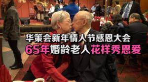 华策会新年情人节感恩大会纽约曼哈顿华埠举行 三对婚龄逾65年夫妇受表彰