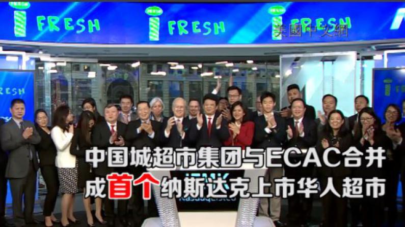 中国城超市集团与ECAC合并  成首个纳斯达克上市华人超市集团