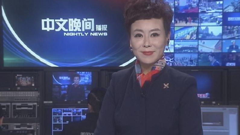2017年02月14日中文晚间播报