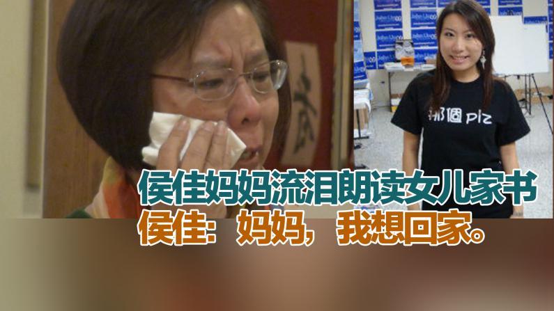 侯佳妈妈流泪朗读女儿家书 侯佳:妈妈,我想回家。