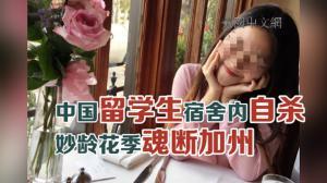 中国留学生宿舍内自杀 妙龄花季魂断加州