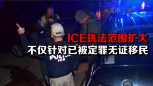 ICE执法范围扩大 不仅针对已被定罪无证移民