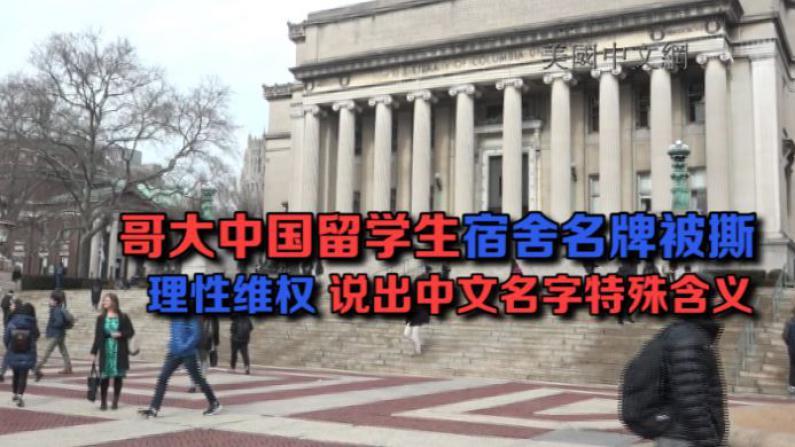 哥大中国留学生宿舍名牌被撕  理性维权 说出中文名字特殊寓意