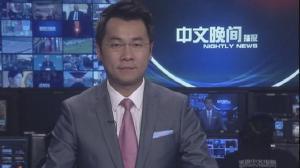 2017年02月15日中文晚间播报